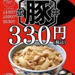 吉野家の「豚丼」が4年ぶりに復活、価格もお手頃。Twitterの反応まとめ。