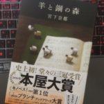 もう読んだ?本屋大賞1位『羊と鋼の森』を読書中。