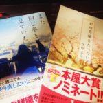 最近読書を始めた僕がおすすめする小説3冊をご紹介。
