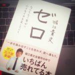 堀江貴文氏『ゼロ』から、どうして僕が今まで勉強を続けて来られたのかが、ようやくわかった。