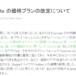Evernoteユーザー要チェック!プランの仕様変更。無料ユーザーは端末2台まで同期可能。