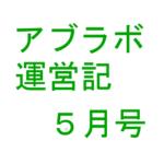 【アブラボ運営記】PV数&収益報告をします【5月号】