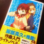 仰木日向著『作曲少女』を読めば、コードも知らない初心者が14日で作曲出来るようになる!?