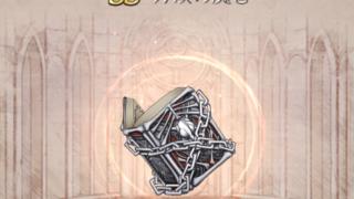 【シノアリス】モノガタリの序盤攻略【火属性編】